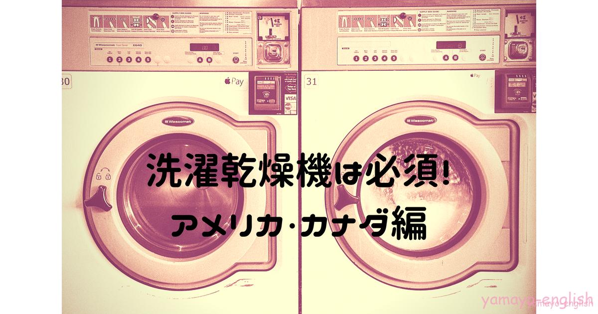 洗濯乾燥機は必須!アメリカ・カナダ編