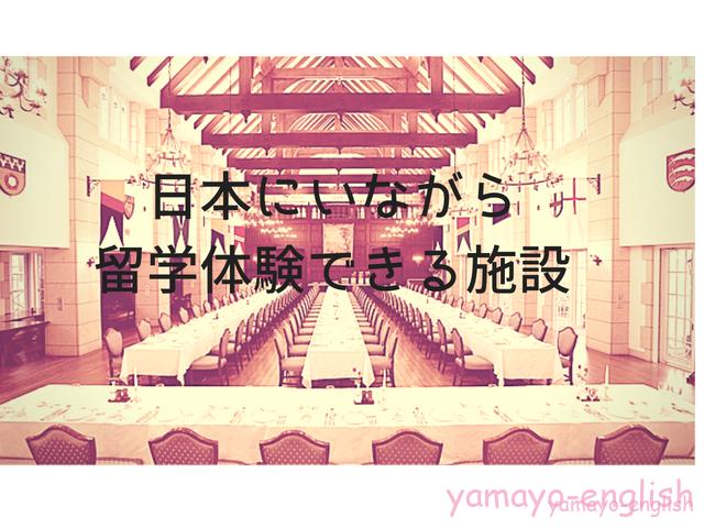 日本にいながら留学体験できる施設