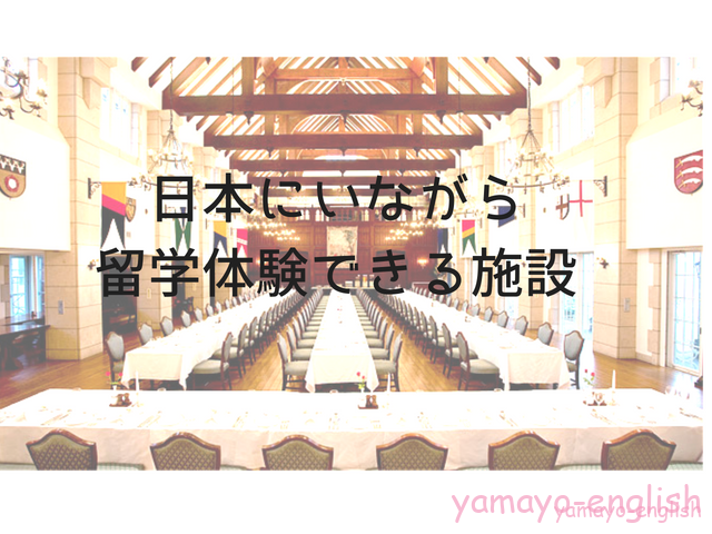 日本にいながら留学体験できる施設2