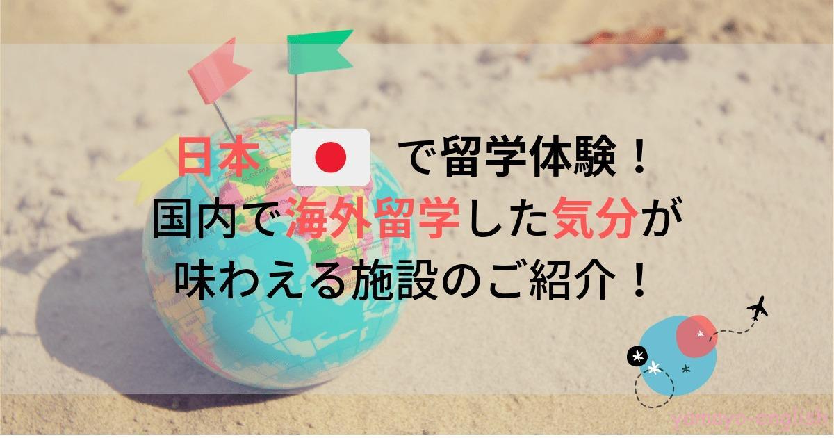 日本で留学体験-min
