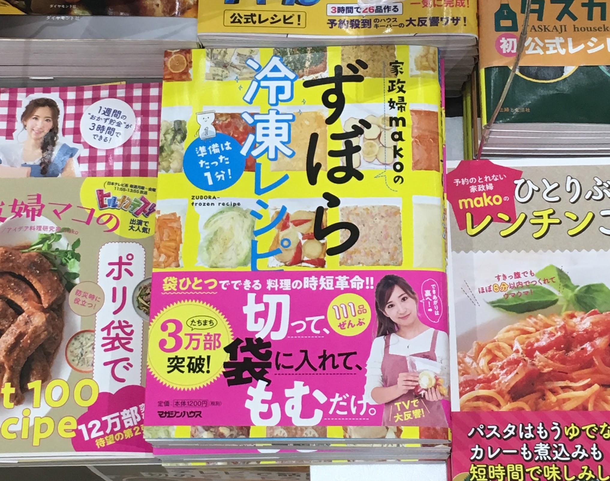 ずぼら冷凍レシピ_アイキャッチ