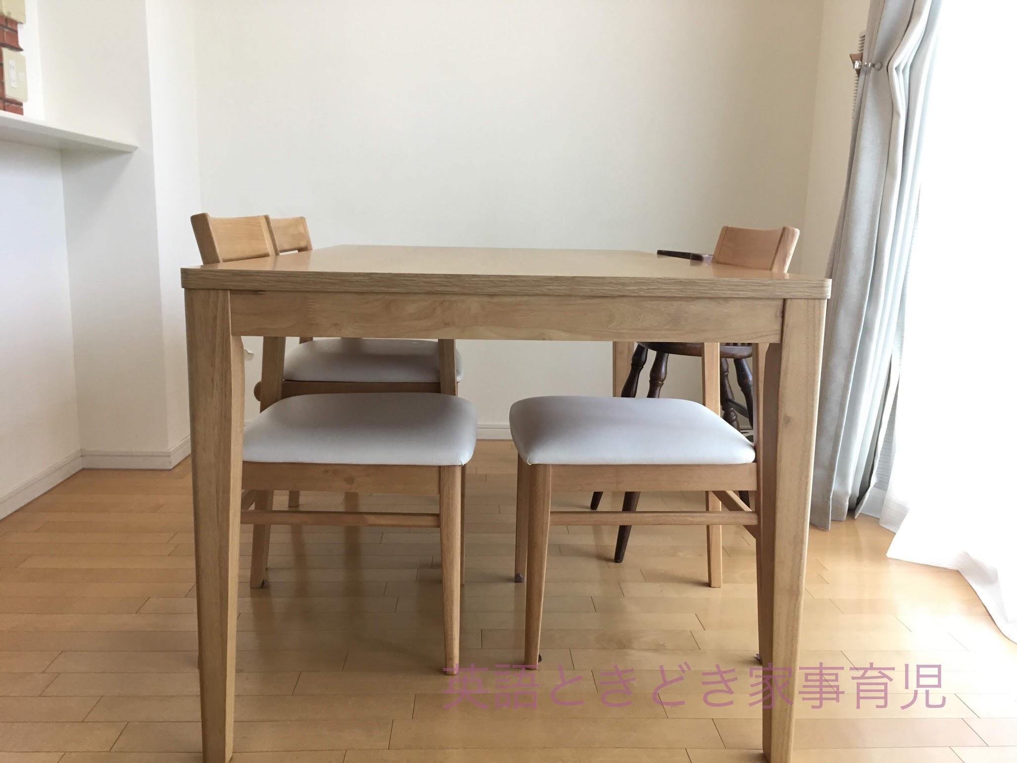 ベルメゾンダイニングテーブル