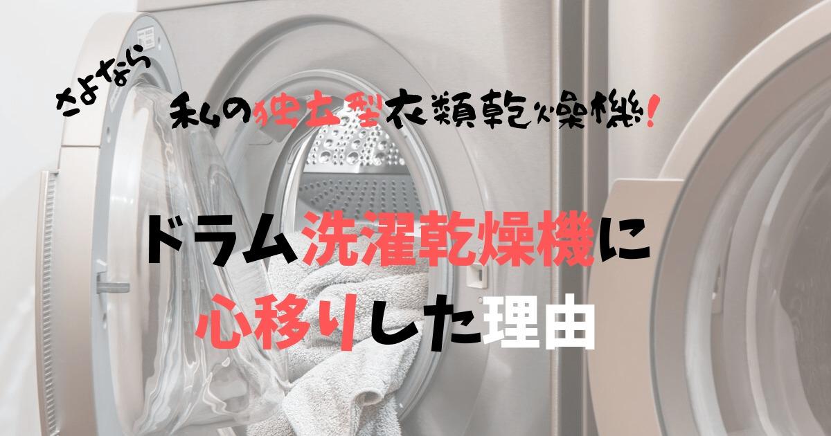 さよなら私の独立型衣類乾燥機! (1)-min