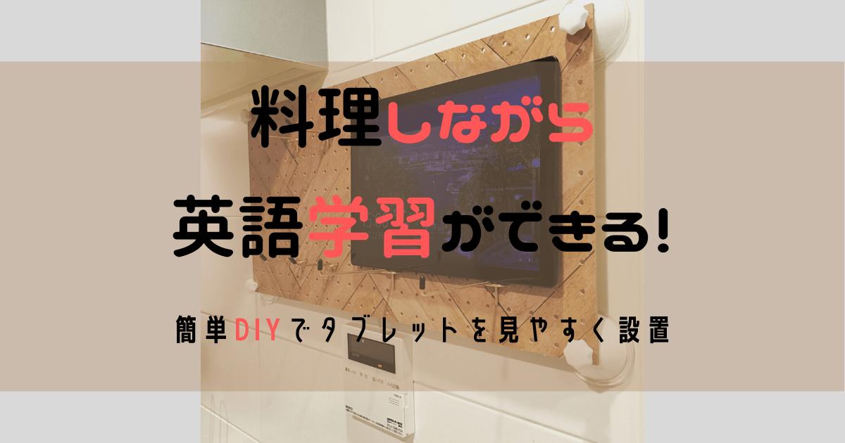 キッチンDIY-min