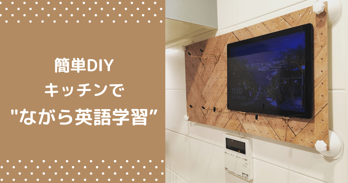 """簡単DIYで キッチンde _ながら英語学習""""-min"""