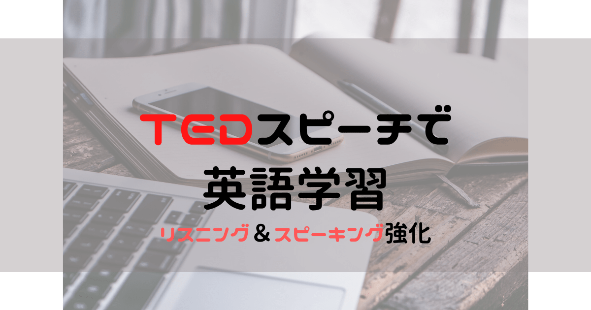 TEDスピーチ英語学習法