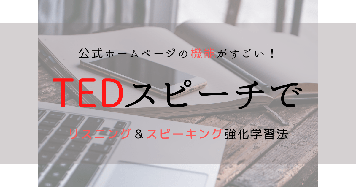 TEDスピーチ