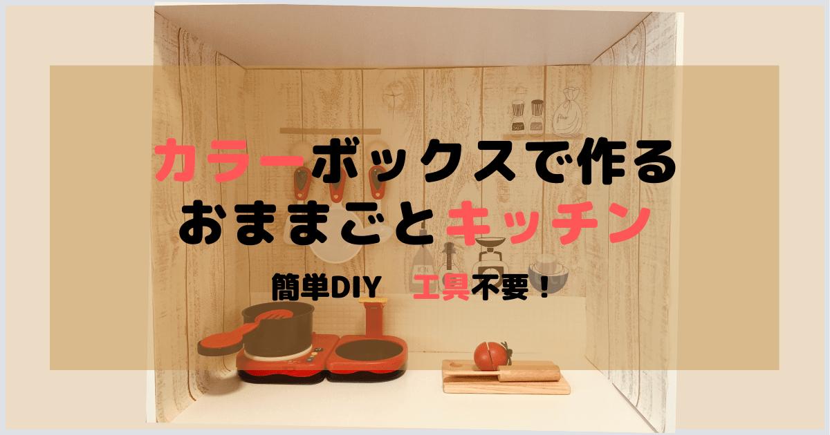 カラーボックスで作る おままごとキッチン